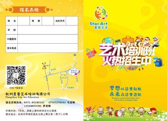 杭州星蕾艺术培训中心面向全国招商