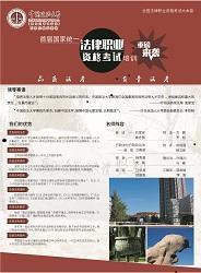 中国国政法大学司法考试学院石家庄教学基地
