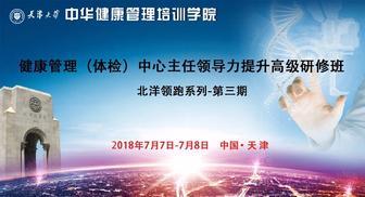 天津大学(体检)中心主任领导力提升研修班