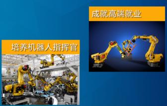 深圳连硕机器人专业共建