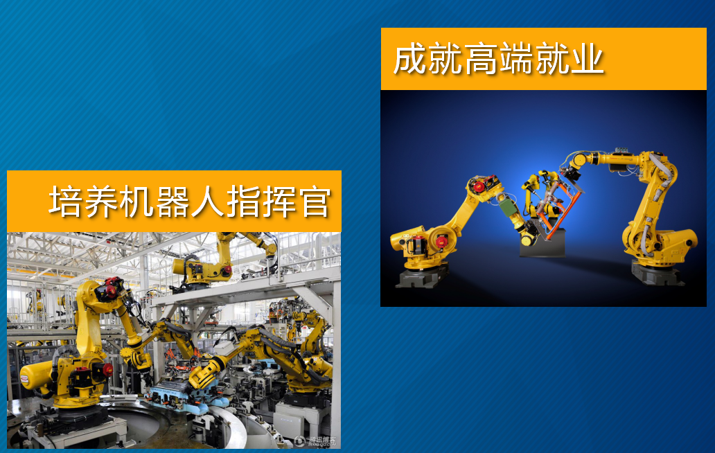 机器人专业共建 寻代理