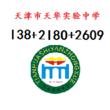 天津市天华实验中学面向全国诚聘招生代理
