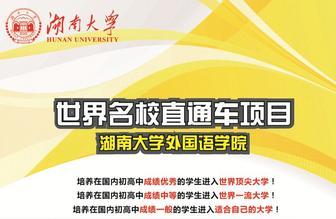 湖南大学出国留学直通车
