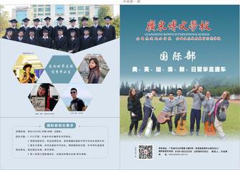 广东博文学校国际部