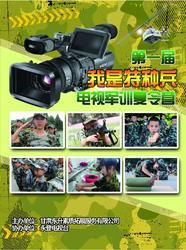 电视军事夏令营招生