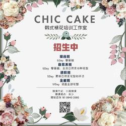CHIC韩式裱花工作室招生