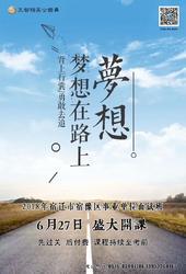 王智公考2018年宿迁市宿豫区事业单位面