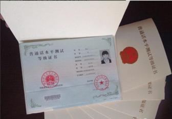 全国普通话证书考级速成VIP精品班 保拿