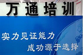 深圳万通职业培训学校面向全国招手机维修学