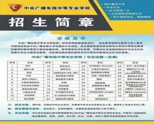中央广播电视中等专业学校招生简章