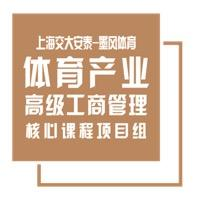 上海top2高校高管教育中心体育EMBA