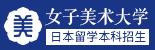 日本女子美术大学留学