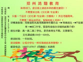 郑州鸿翔教育低分上本科面向全国招招生代理