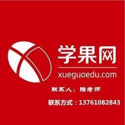 上海学果网面向全国招商,本校需要代理合作