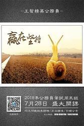 王智公考2019年公务员笔试周末全程班