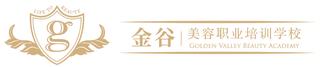 金谷美容学校 韩国半永久高端课程招生