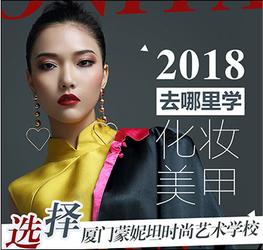 化妆培训/美甲美容培训/免费招收招生代理