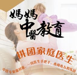 妈妈中医教育面向北京招生