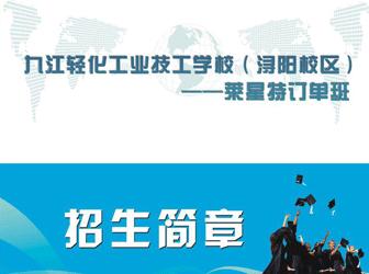 九江轻化工业技工学校(浔阳校区)莱星特订单班招生简章