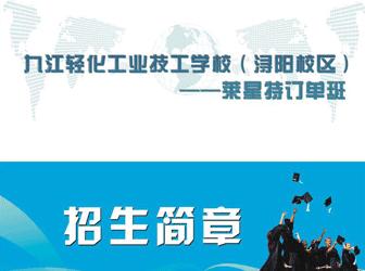 九江轻化工业技工学校(浔阳校区)莱星特订单班