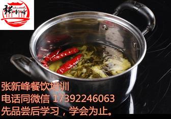 小火锅锅底的调制油碗的调制配方传授技能