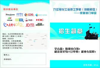 九江轻化工业技工学校莱星特订单班