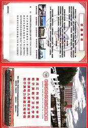 黑龙江科技职业学院面向黑龙江省长期招收招