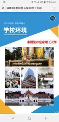 中国海洋大学泰国留学项目