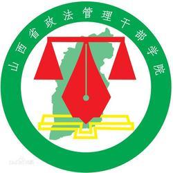 山西省政法管理干部学院面向山西省招生