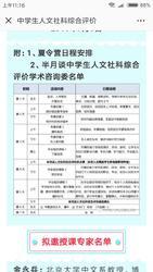 """半月谈""""综评自招""""一站式夏令营活动报名中"""