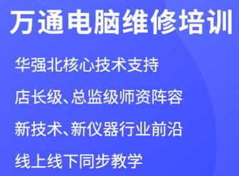 深圳万通职业培训学校面向全国招电脑维修