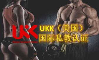 UKK(美国)国际私教培训认证诚邀合作团