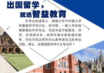 武汉出国留学就选智益教育