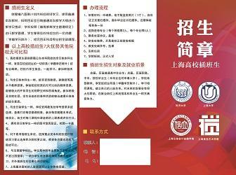 上海名牌大学插班生