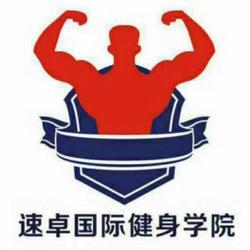 北京速卓国际健身学校