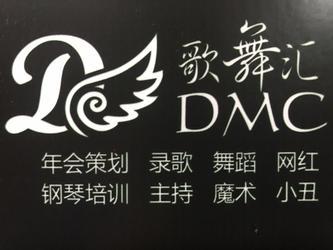 经纪公司招聘歌手、ds、DJ、MC等职位
