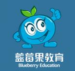 呼和浩特蓝莓果教育招聘招生代理