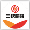 重庆万州三峡棋院常年招生