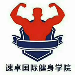 北京速卓国际健身学院面向全国招商