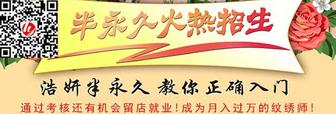 海口龙华浩妍美妆培训学院纹绣美甲免费招生