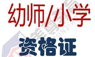 江苏山东教师资格证面试技巧流程