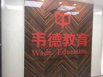 贵州韦德教育高职自考招聘招生代理老师