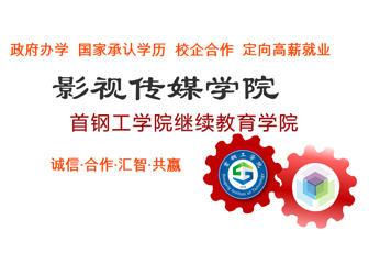 北京影视后期职业培训