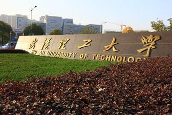 2019年武汉理工大学在职研究生招生简章
