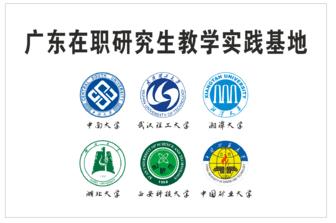 广东在职研究生教学实践基地-诚招业务招生代理