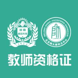 河南师范大学教师资格证考前培训项目