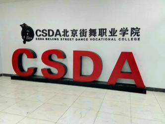 CSDA北京街舞职业学院面向全国招生