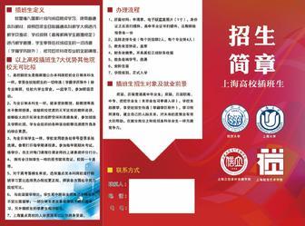 上海名牌大学插班生项目面向全国招代理