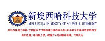 菲律宾新埃西哈科技大学申请制硕士博士招商