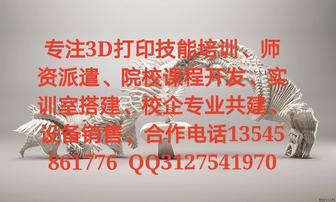 3D打印专业招生负责人